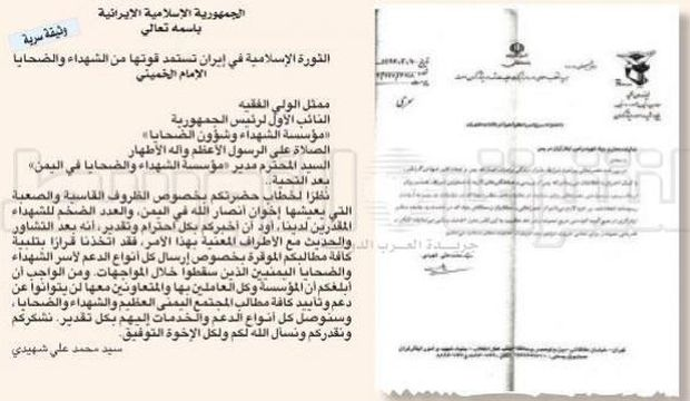 Yemen: Classified document reveals extent of Iranian support for Houthis