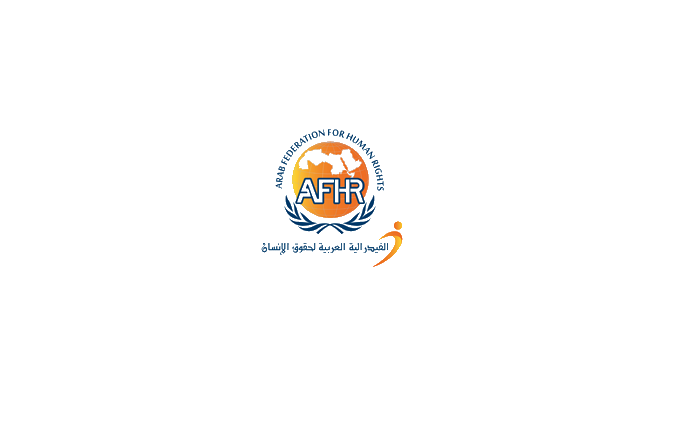Arab Federation for Human Rights (Logo)